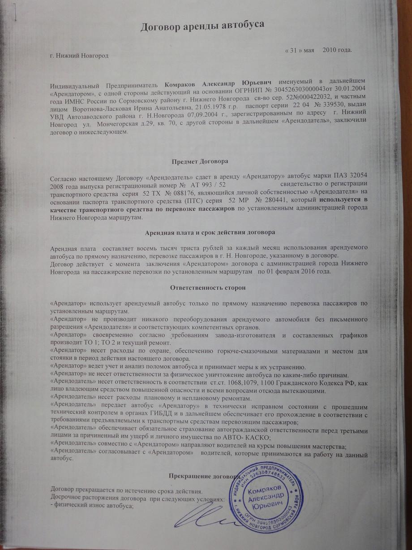 Договор аренды автомобиля с грузчиками затем