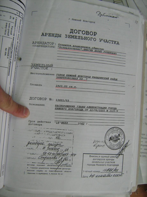 договоры аренды земельных участков нижний новгород тому