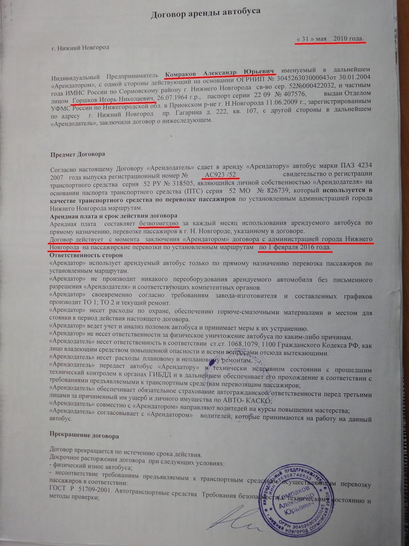 Дальше Договор аренды автомобиля с грузчиками Уникумов